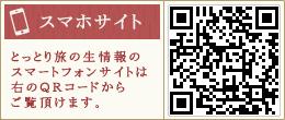鳥取県観光連盟のスマートフォンサイトはこちらのQRコードからご覧下さい