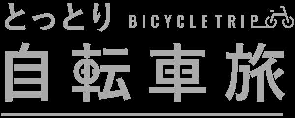 サイクリング情報ページ