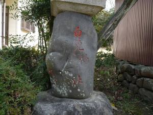 白兎神社 土師百井