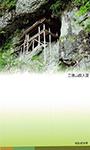 三徳山投入堂[縦]