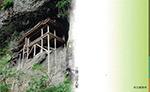 三徳山投入堂ー横