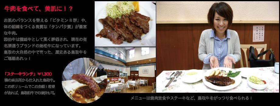 ちっちゃなレストラン 鳥取牛 メニュー
