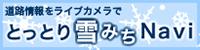 鳥取県積雪情報観測システム「とっとり雪みちNavi」