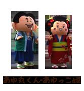 あゆ丸&あゆっこ姫