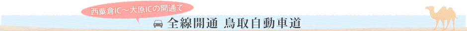 西粟倉IC〜大原ICの開通で 全線開通 鳥取自動車道