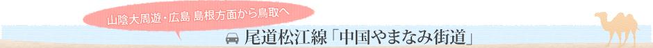 山陰大周遊・島根方面から鳥取へ 松江自動車道開通情報