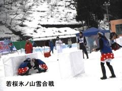 若桜氷ノ山雪合戦