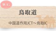 鳥取道 中国道佐用JCT〜鳥取IC