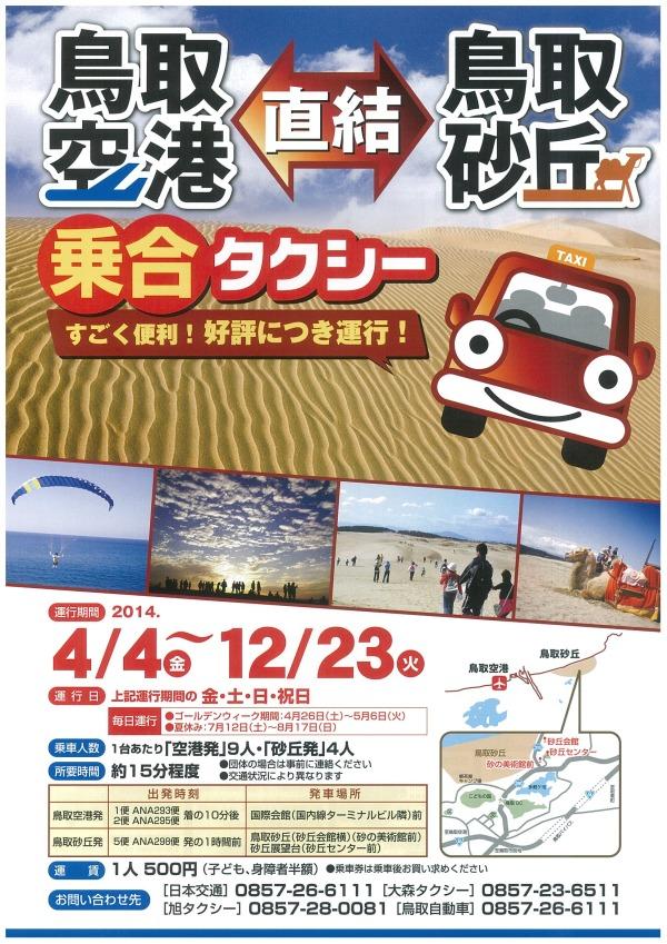 鳥取空港⇔鳥取砂丘直結 乗合タクシー