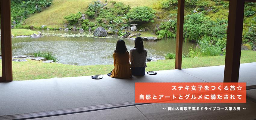 岡山鳥取top