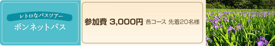 レトロなバスツアー ボンネットバス 参加費 3,000円 各コース 先着20名様