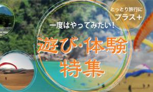 鳥取の遊び体験特集