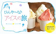 アイコン_ひんや〜り♪美味しい旅〜ジェラート・アイス編〜