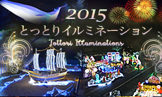 2015イルミネーション鳥取