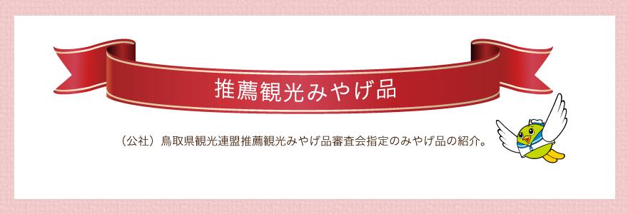 鳥取県観光連盟推薦観光みやげ品
