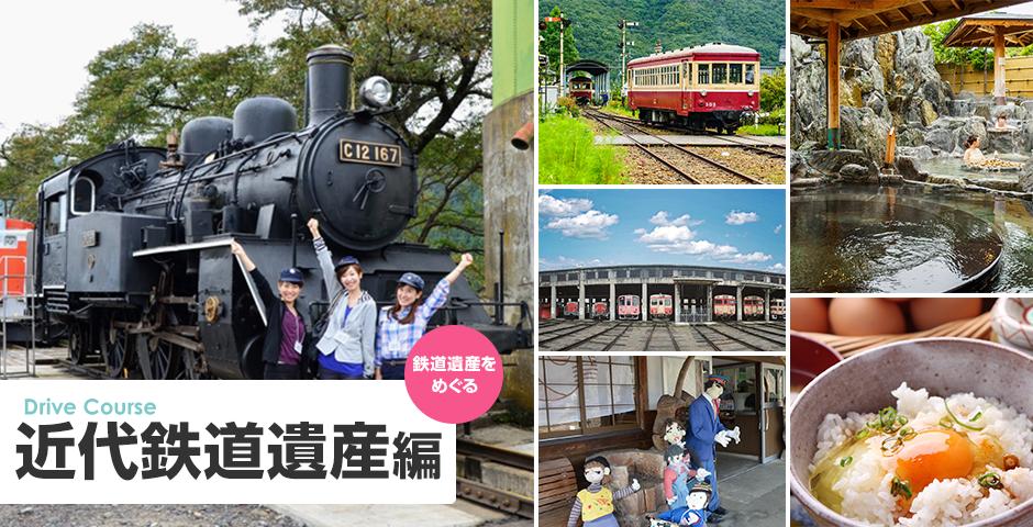 鳥取県・岡山県 ドライブコース 近代鉄道遺産編