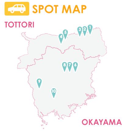 鳥取県・岡山県のドライブコース ファミリー・おでかけ編 マップ