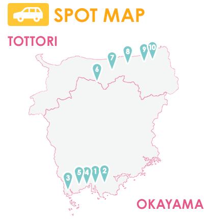 鳥取県・岡山県のドライブコース 女子旅編 マップ