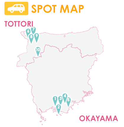 鳥取県・岡山県のドライブコース 癒し・デート編