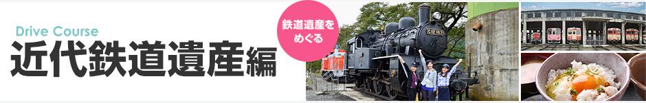 鳥取県・岡山県のドライブコース 近代鉄道遺産編