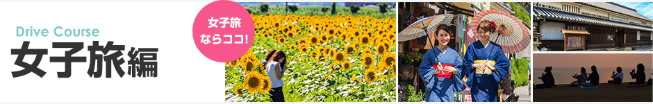 鳥取県・岡山県のドライブコース 女子旅編