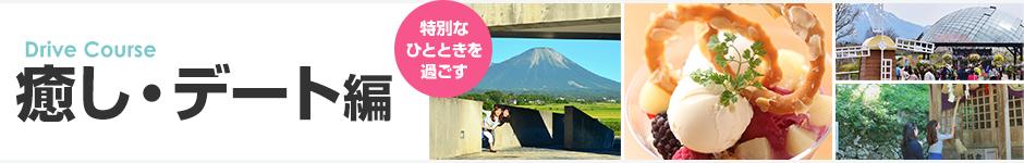 鳥取県・岡山県のドライブコース 癒し・デート編 マップ