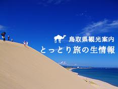 「鳥取県観光案内 とっとり旅の生情報」