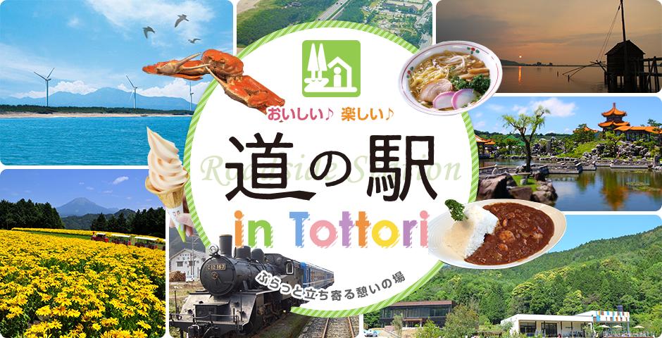 道の駅 in Tottori 鳥取県 とっとり