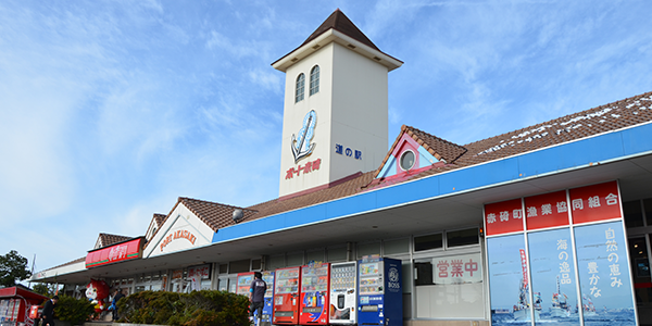 道の駅 ポート赤碕