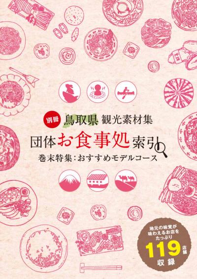 平成28年度版 鳥取県観光素材集