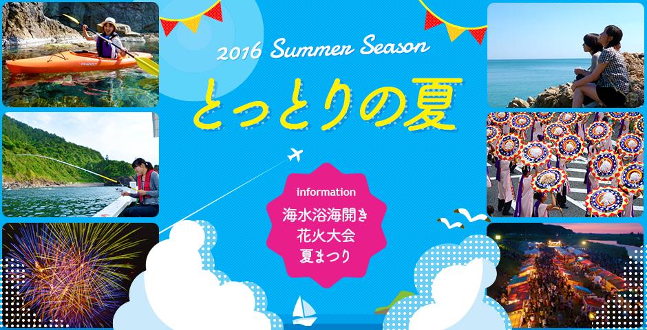 2016 サマーシーズン 鳥取県 夏休み とっとりの夏 海水浴海開き 花火大会 夏まつり