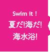 夏だ!海だ!海水浴!