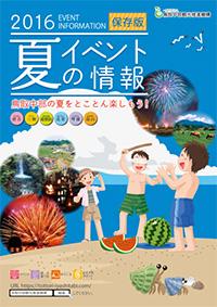 鳥取中部地域夏のイベント情報