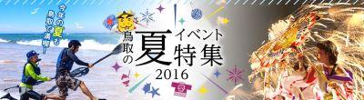 鳥取因幡夏のイベント