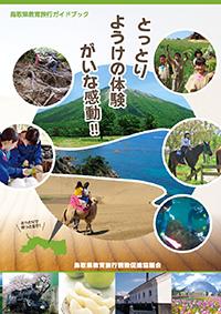 平成28年度鳥取県観光素材集