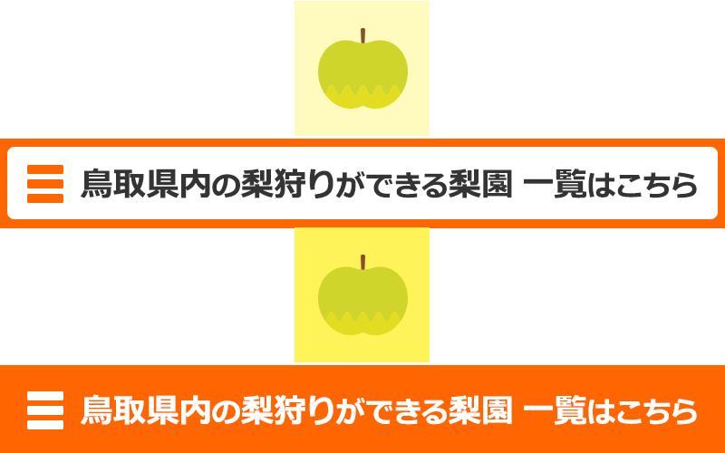 鳥取県内の梨狩りができる梨園 一覧はこちら
