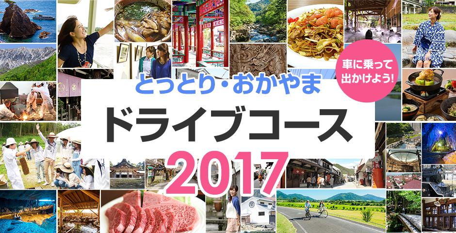 鳥取県・岡山県のドライブコース