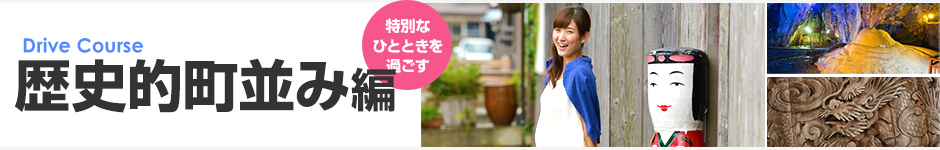 鳥取県・岡山県のドライブコース 歴史的町並み編 マップ