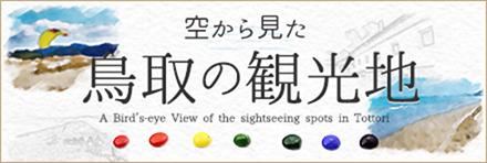 空から見た鳥取の観光地