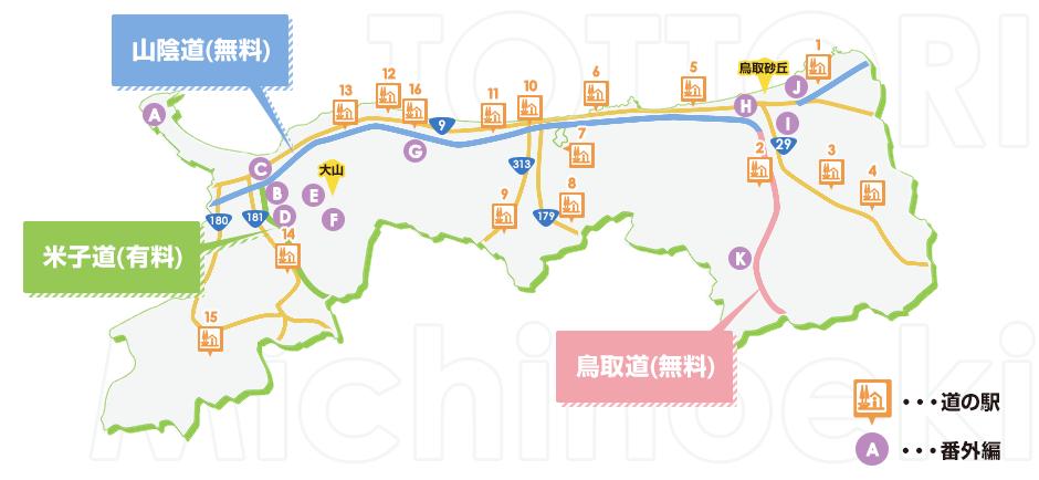 鳥取県 道の駅 地図 鳥取道(無料) 山陰道(無料) 米子道(無料)