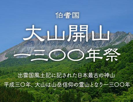伯耆国 大山開山1300年祭 小バナー