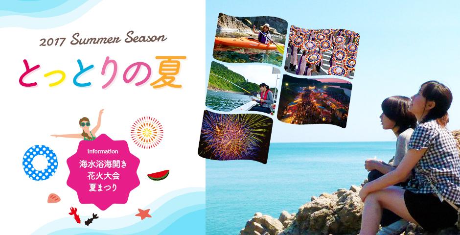 2017 サマーシーズン 鳥取県 夏休み とっとりの夏 海水浴海開き 花火大会 夏まつり