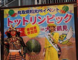 トットリンピックin大阪鶴見4