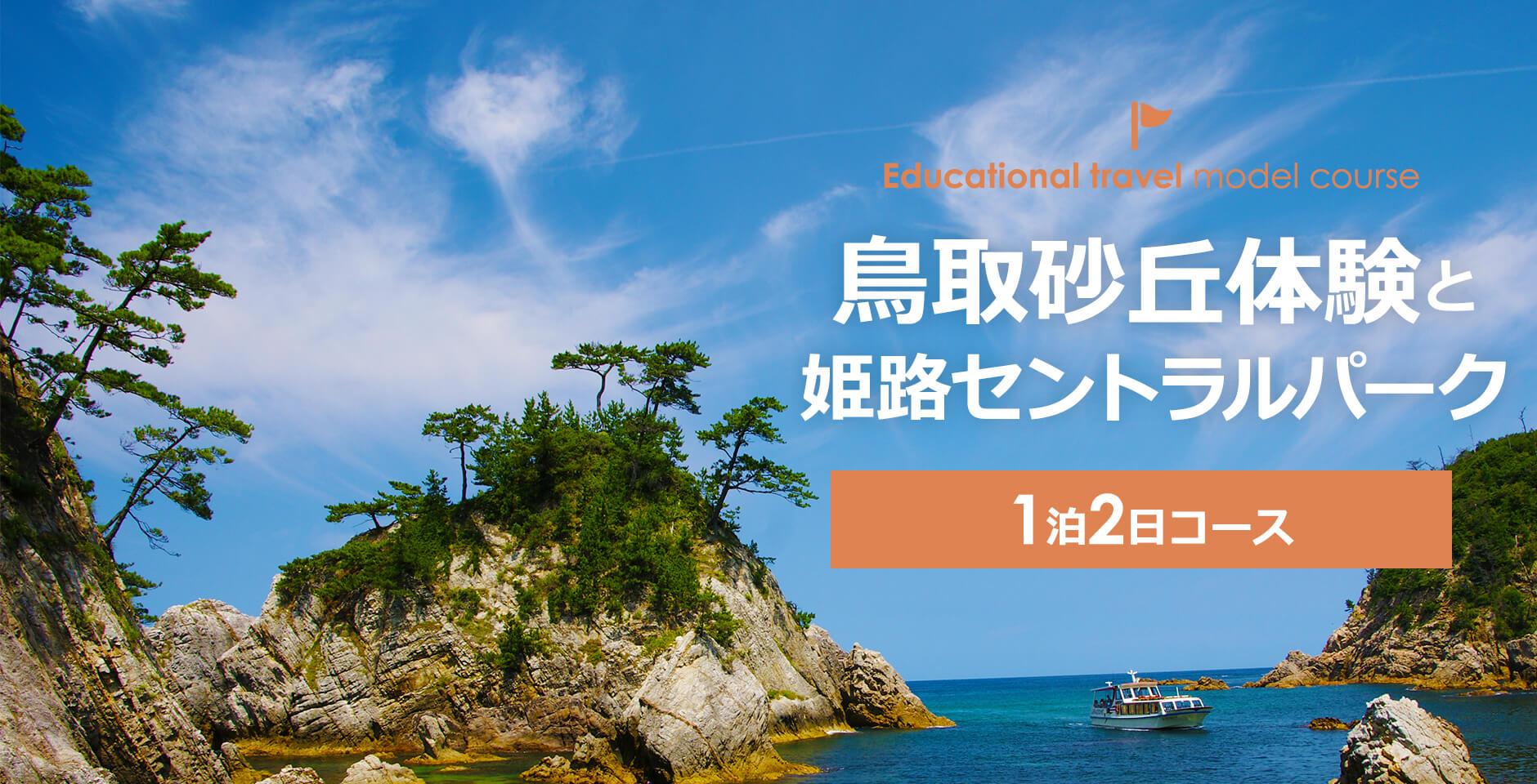 鳥取砂丘体験と姫路セントラルパーク