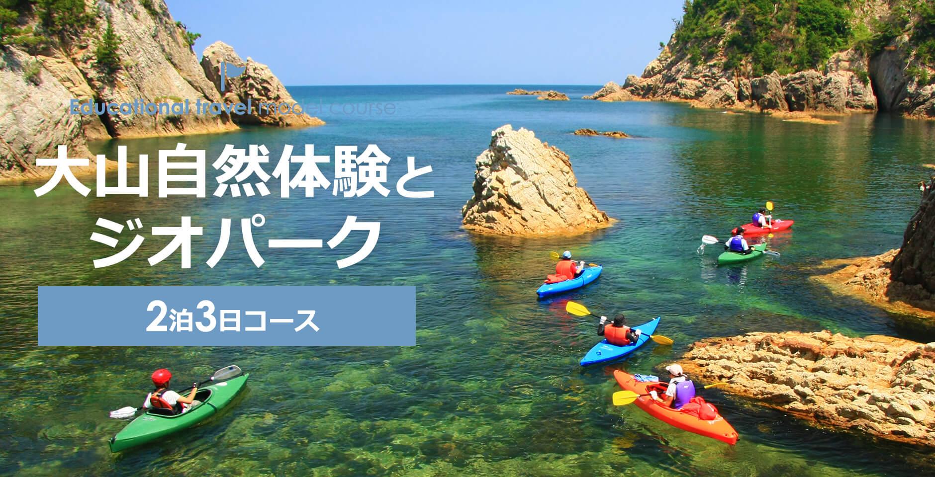 広島平和学習と鳥取砂丘体験