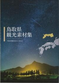 平成30年度版 鳥取県観光素材集