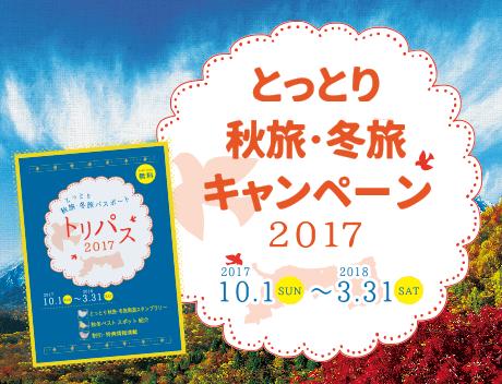 アイコン_トリパス_秋旅・冬旅パスポート