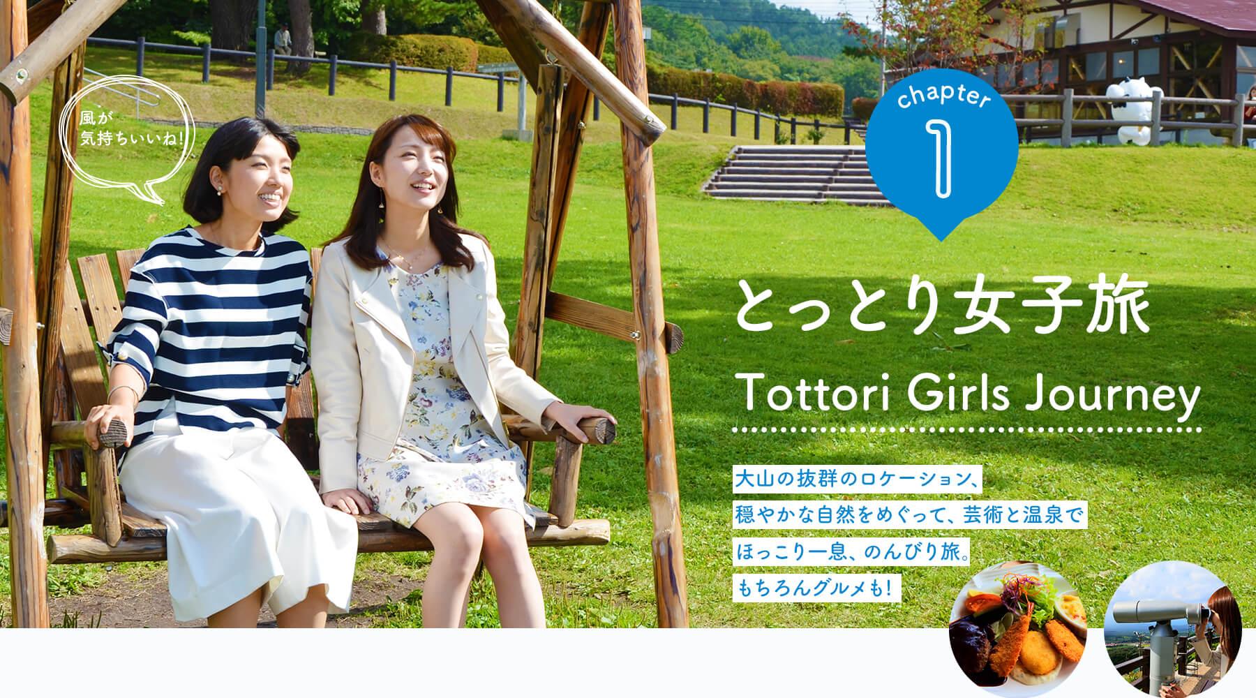 鳥取女子旅01