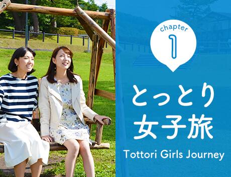とっとり女子旅01メインイメージ