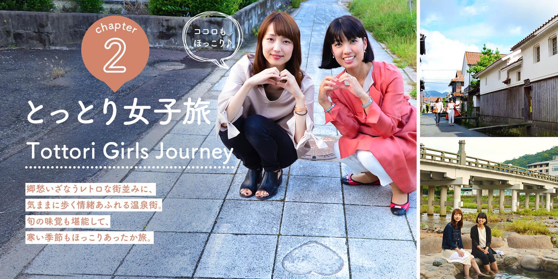 鳥取女子旅02